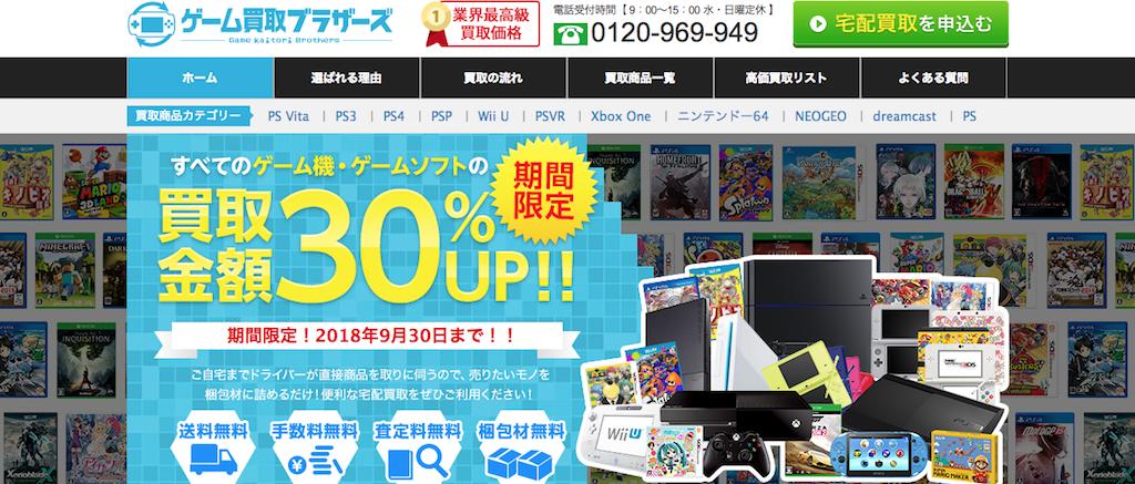 c9fd2bd00853 本・ゲームを高く売るなら?おすすめの宅配買取サービスを徹底比較!