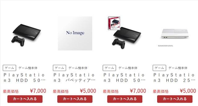 ゲオ PS3 買取価格ゲオ PS3 買取価格
