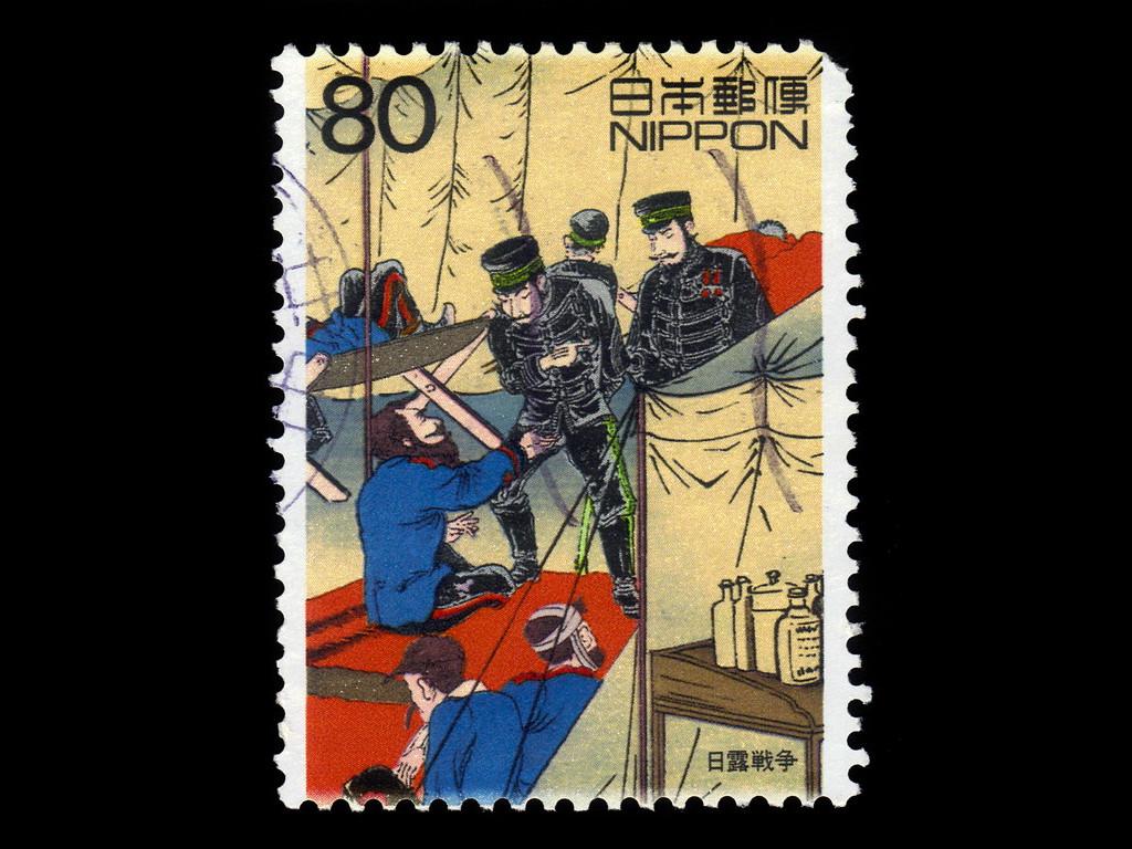 20世紀切手 日露戦争