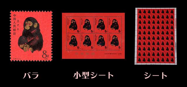 切手 バラ シート
