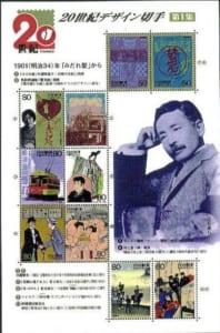 20世紀デザイン切手 第1集