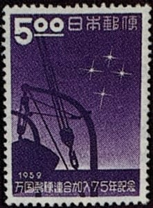 万国郵便連合加入75年記念