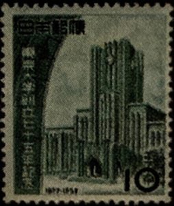 東京大学創立75年記念