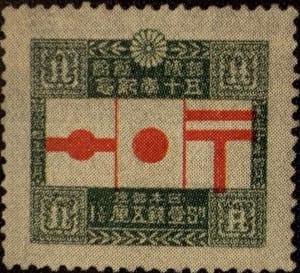 郵便創始50年記念