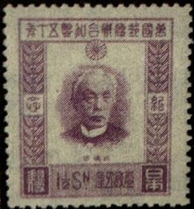 万国郵便連合加盟50年記念