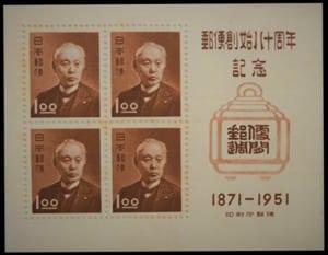 郵便創始80年記念