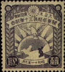関東局始政30年記念