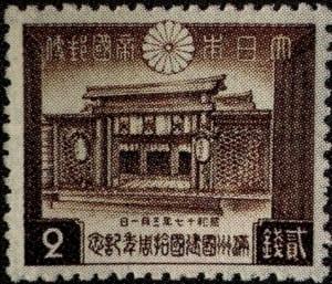 満州国成立10年記念